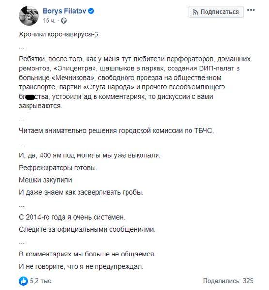 facebook.com / Борис Филатов