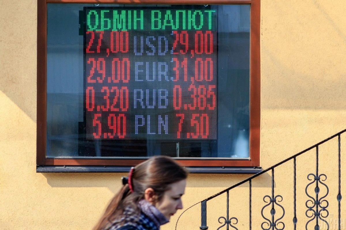 Курс к евро снизился до 29,64 грн/евро/ фото УНИАН