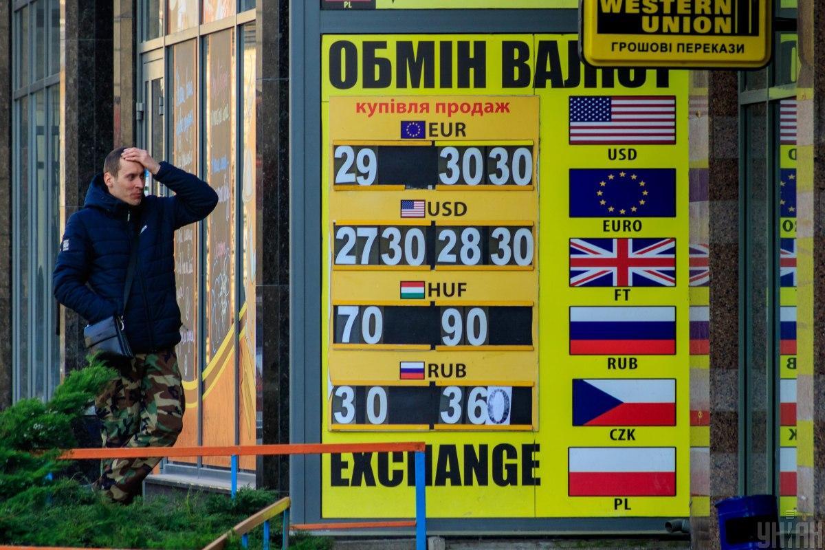 Курс к евро снизился на 18 копеек - до 29,57 грн/евро / фото УНИАН