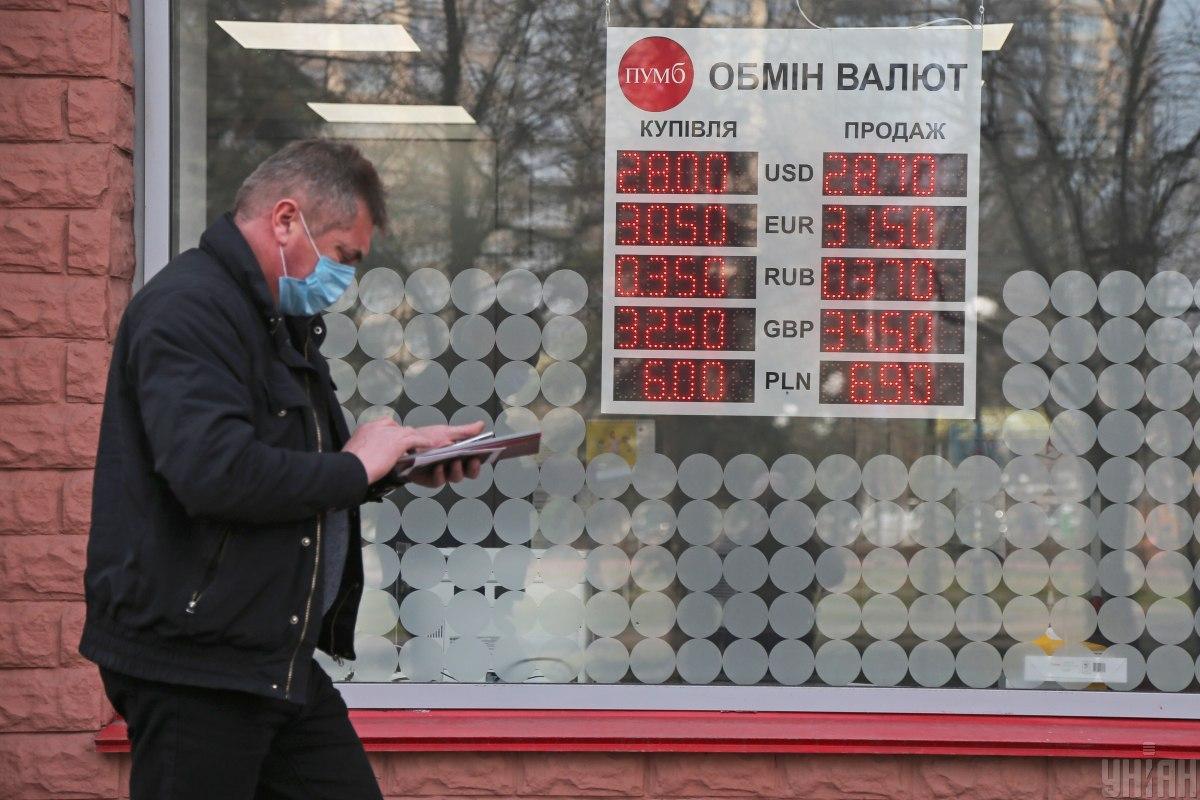 Сегодня в киевских обменниках подешевела валюта / фото УНИАН
