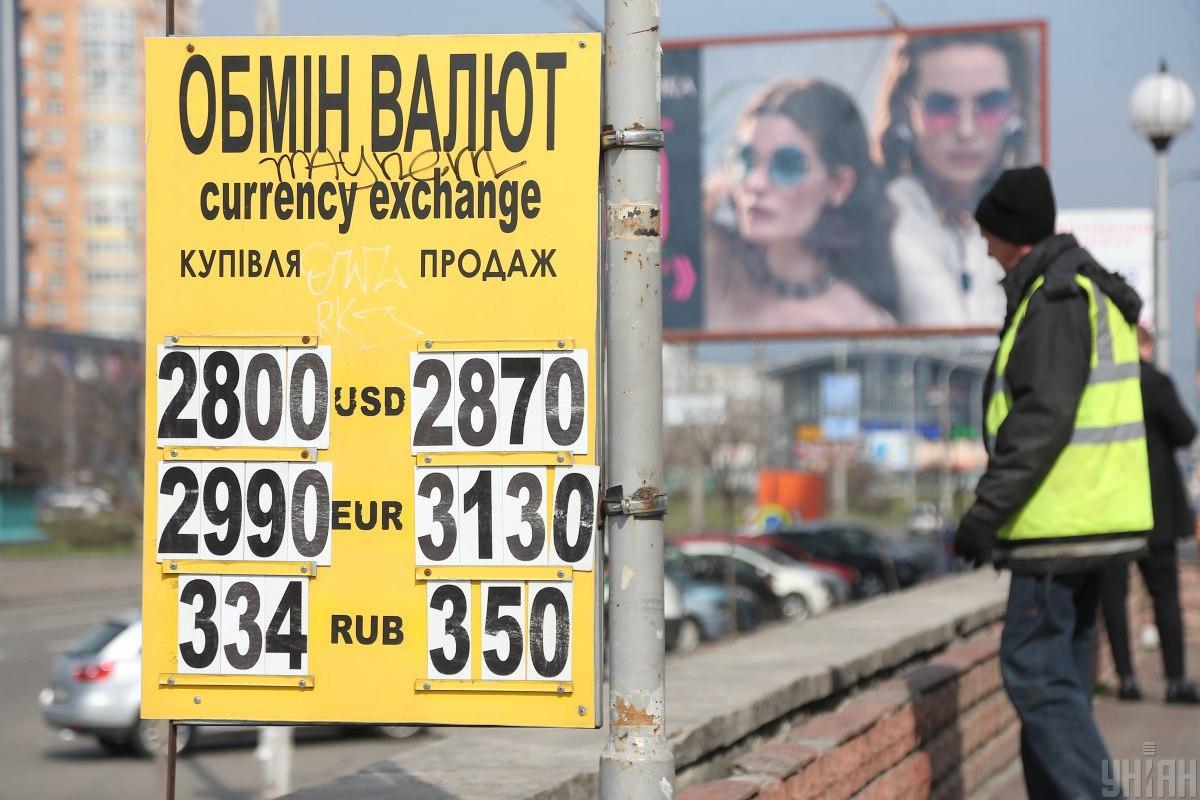 Курс к евро также вырос - на 8 копеек, до 29,56 грн/евро / фото УНИАН