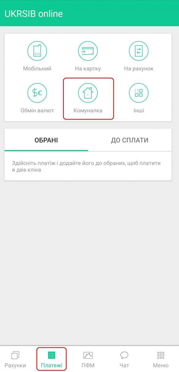 Оплата комуналки в UKRSIB online
