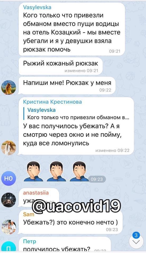 Украинцы сбежали с обсервации / facebook.com/vglagola