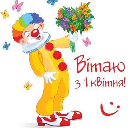 Привітання з 1 квітня / dilovamova.com