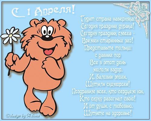 1 квітня привітання у віршах і картинках / bestgif.su