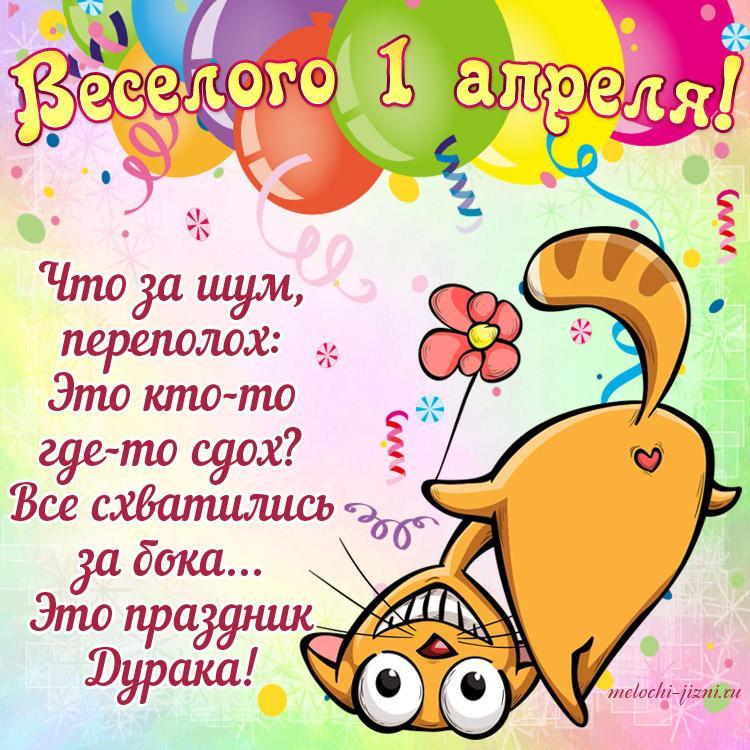 Листівки та вірші з 1 квітня / melochi-jizni.ru