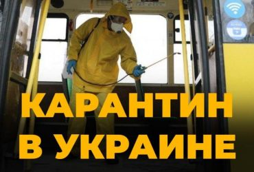 Коронавирус в Украине 2020: последние новости по состоянию на 31 марта (онлайн)