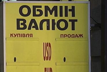 Валюта скінчилась. Чи з'являться в українських обмінниках долари та євро