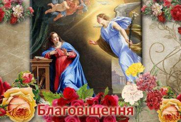 Благовещение Пресвятой Богородицы: красивые поздравительные открытки и пожелания в стихах и прозе