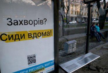 В Україні залишилася єдина область, де не зареєстрували коронавірус: всі підозри - негативні (карта)