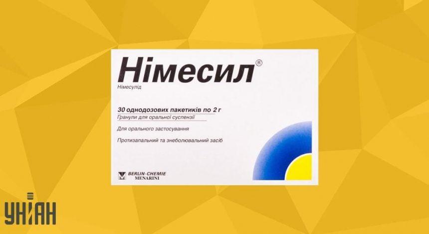 Нимесилпорошок