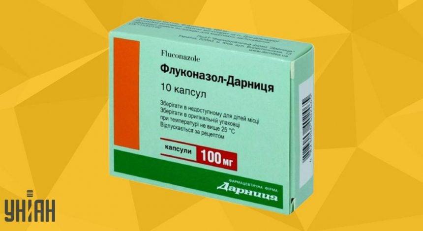 Флуконазол фото упаковки