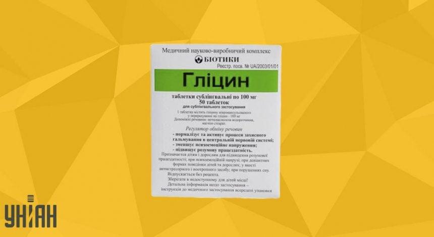 Глицин фото упаковки