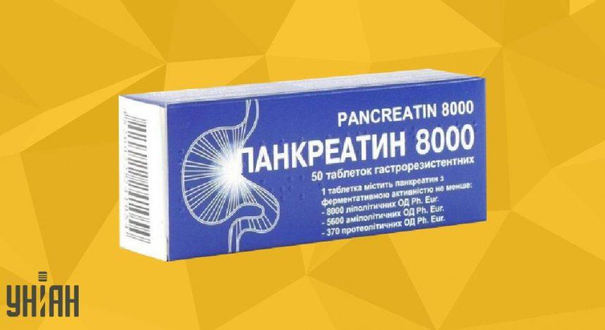 Панкреатин 8000 фото упаковки