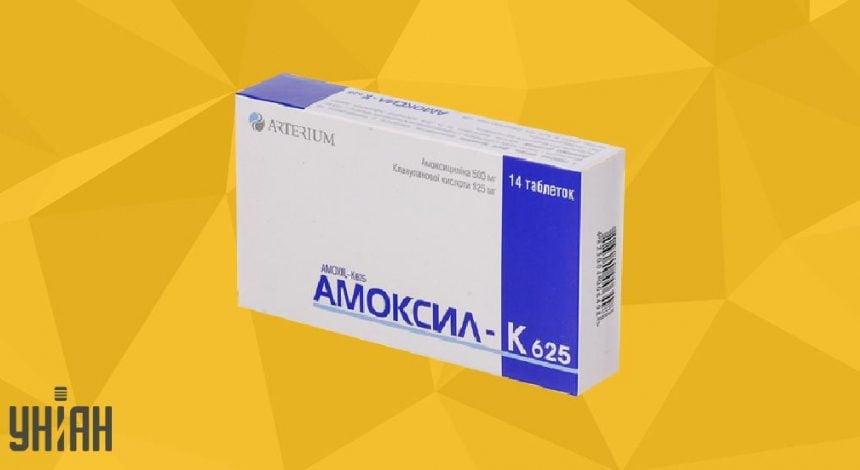 Амоксил фото упаковки