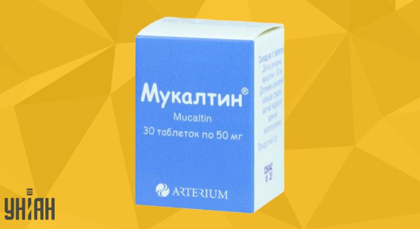 Мукалтин фото упаковки