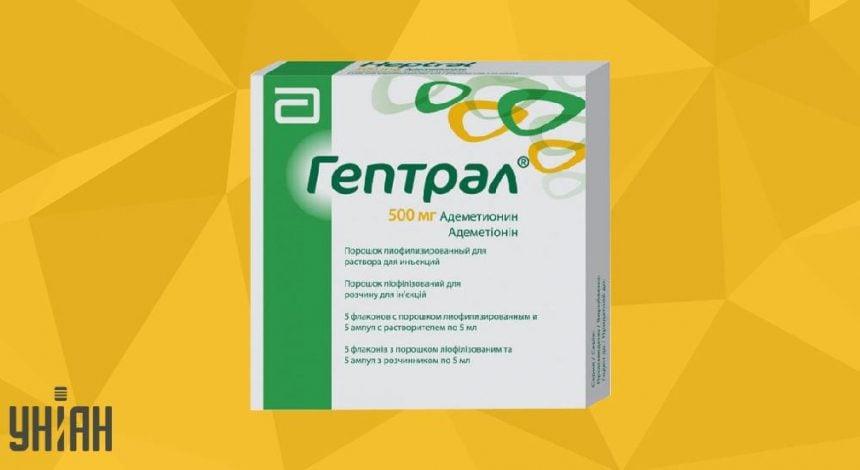 Гептрал фото упаковки