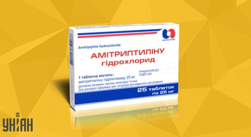 Амитриптилин фото упаковки