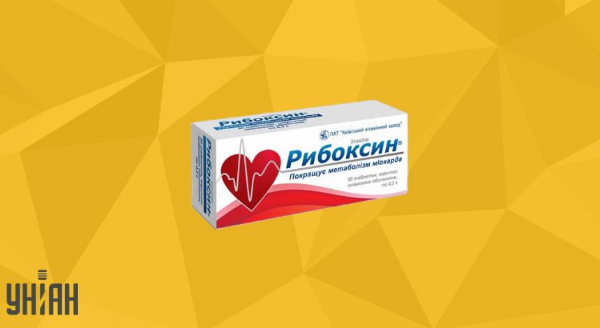 Рибоксин фото упаковки