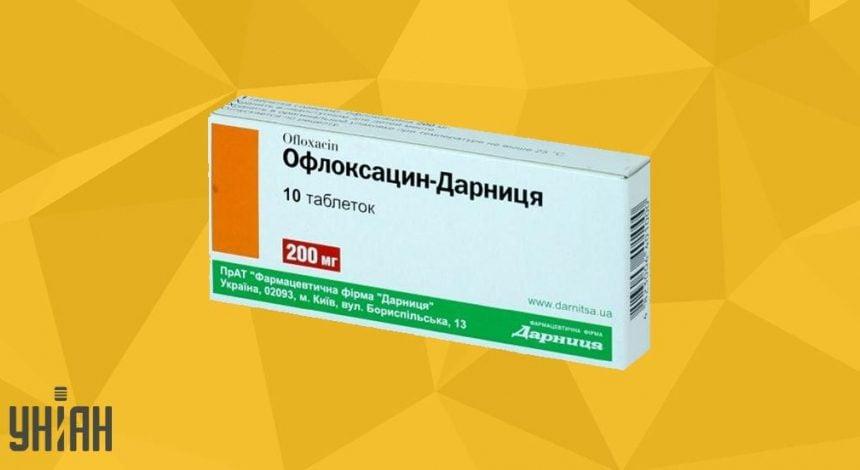 Офлоксацин фото упаковки