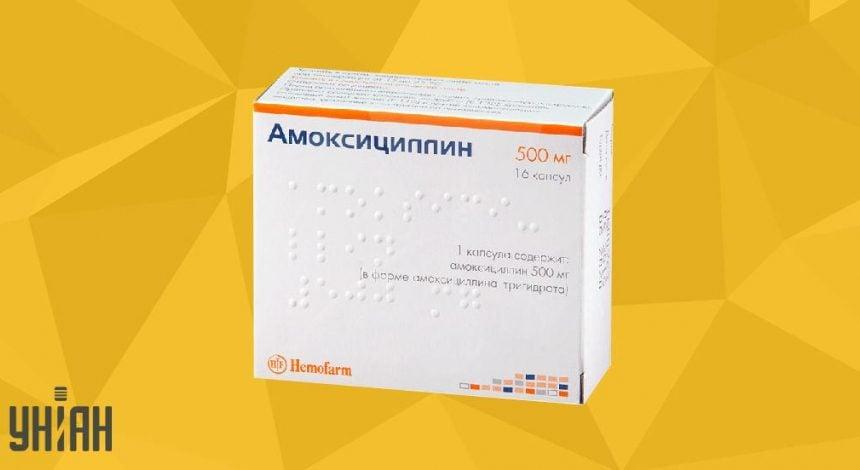 Амоксициллин фото упаковки