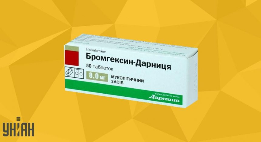 Бромгексин фото упаковки