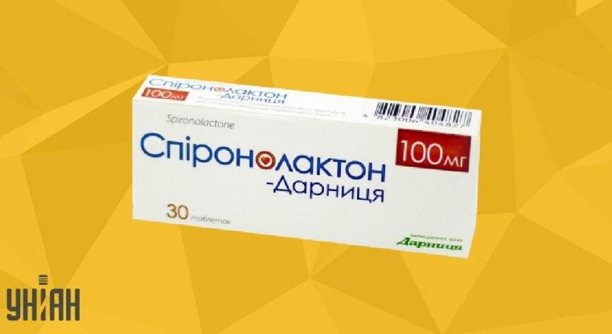 Спиронолактон фото упаковки