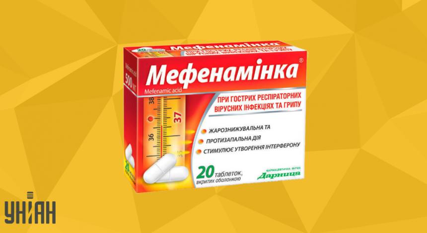 Мефенаминка фото упаковки