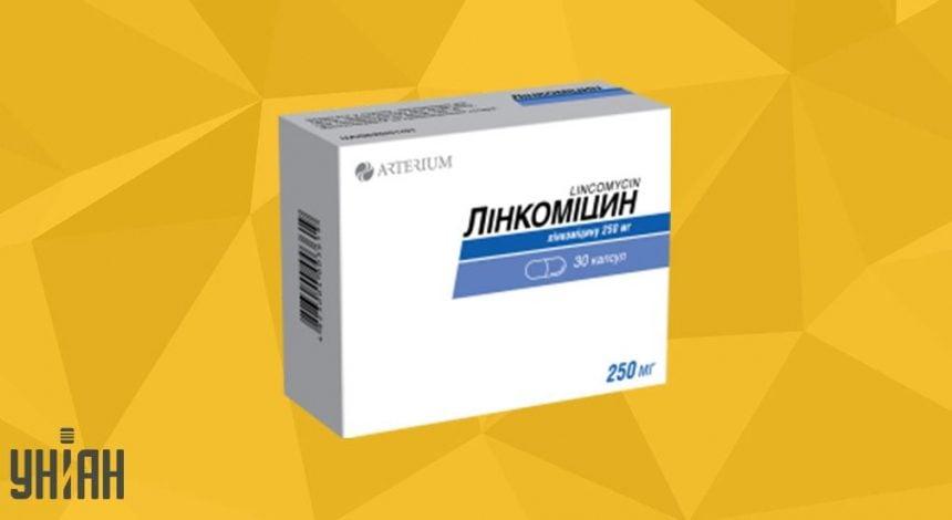 Линкомицин фото упаковки