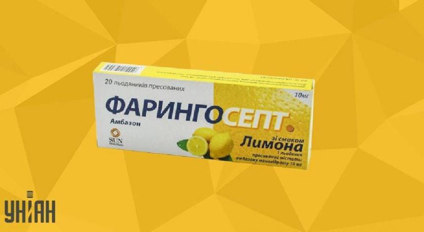 Фарингосепт фото упаковки