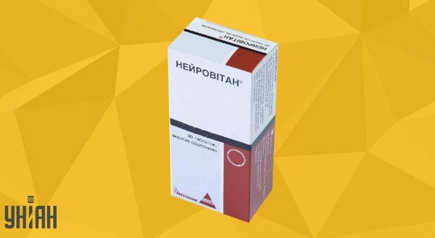 Нейровитан фото упаковки