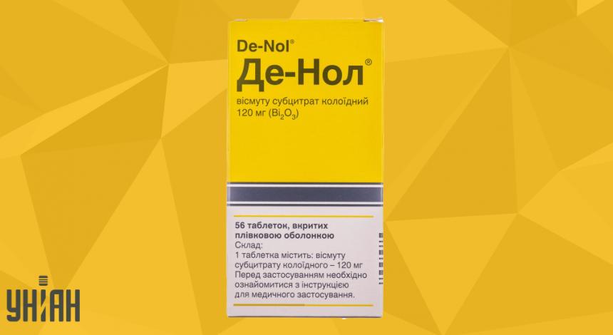 Де-Нол фото упаковки