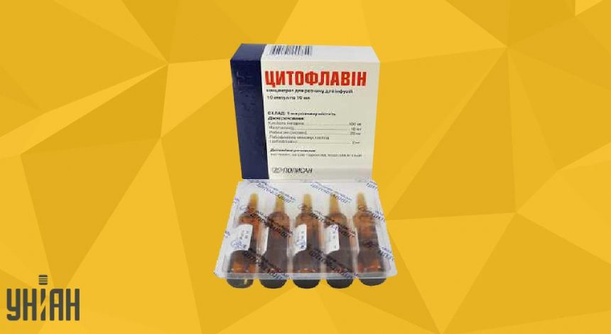Цитофлавин фото упаковки