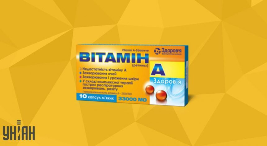 Витамин А фото упаковки