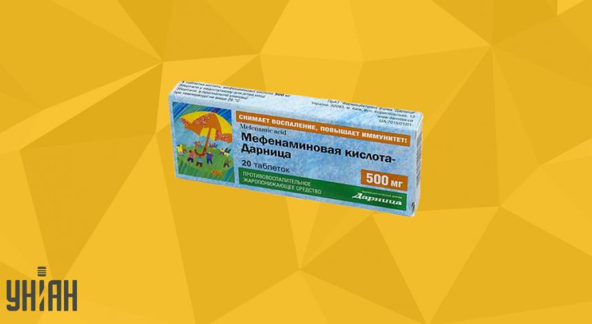 Мефенаминовая кислота фото упаковки