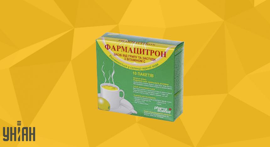 Фармацитрон фото упаковки
