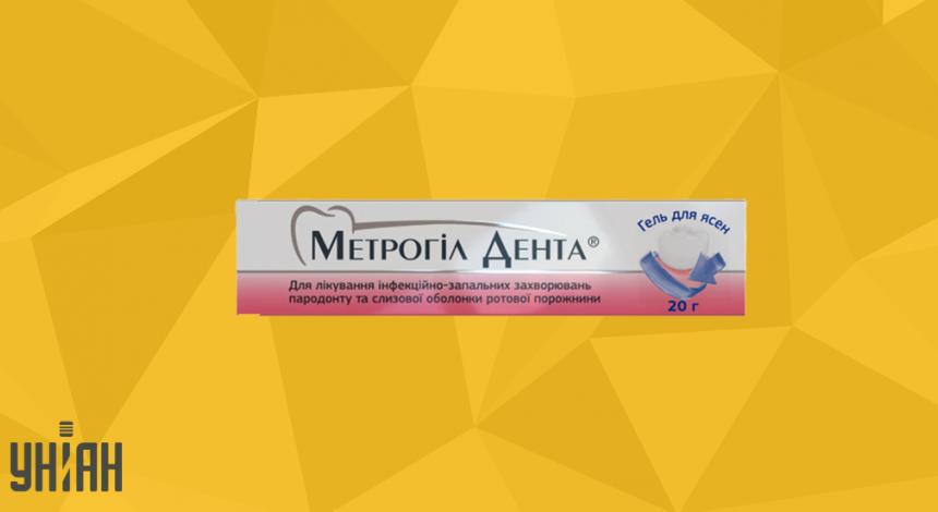 Метрогил Дента фото упаковки