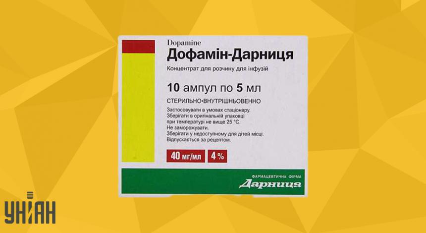 Дофамин фото упаковки