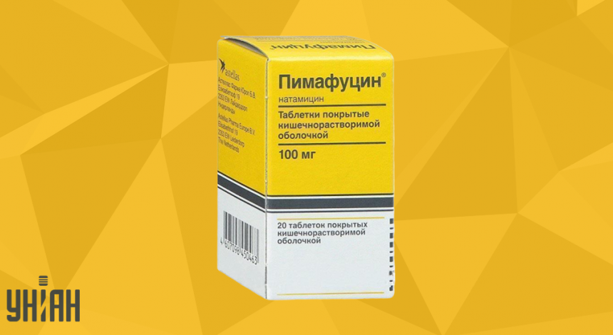 Пимафуцин фото упаковки