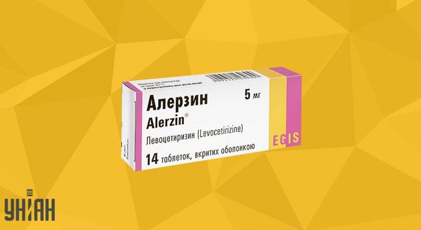 Алерзин фото упаковки