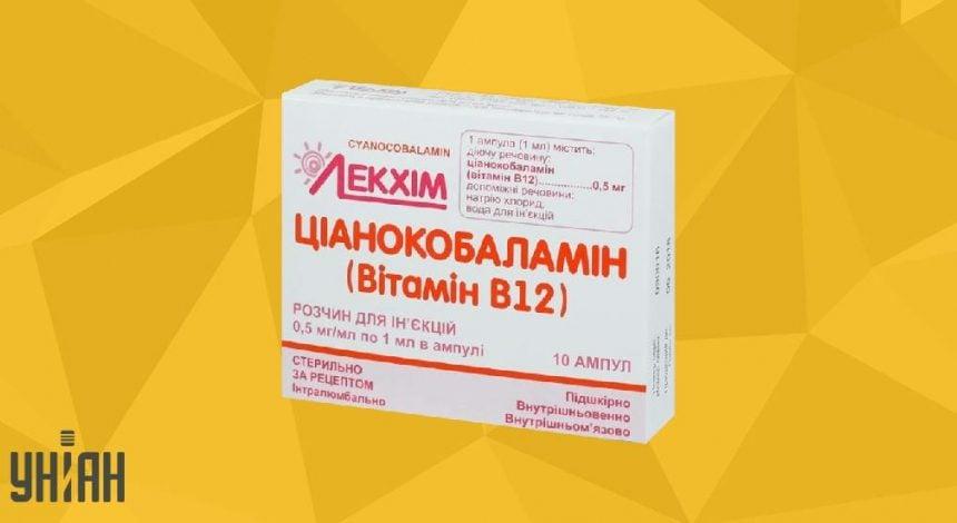 Витамин B12 фото упаковки