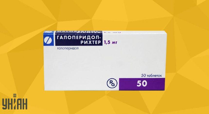 Галоперидол фото упаковки