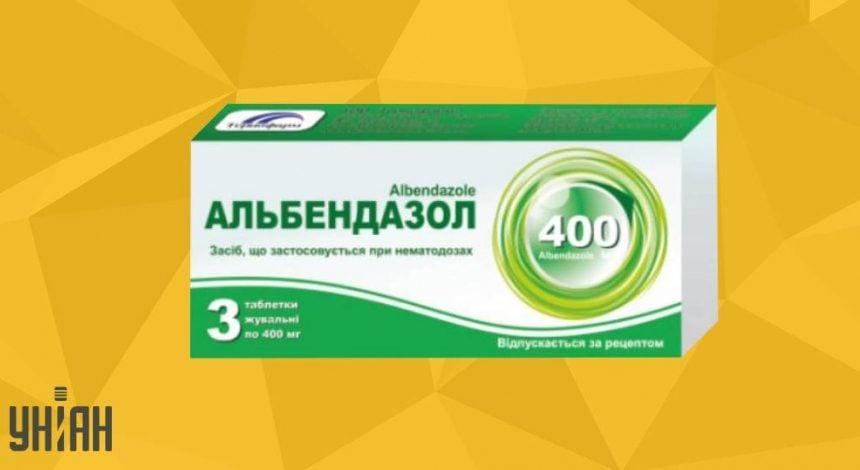 Альбендазол фото упаковки