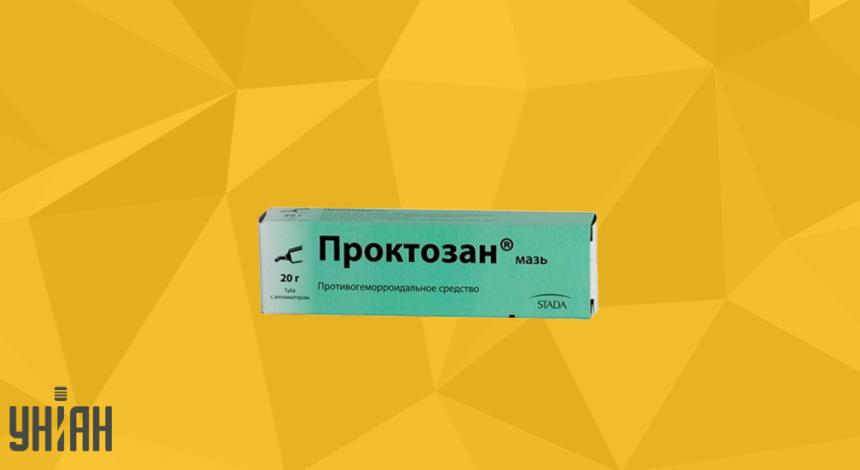 Проктозан фото упаковки