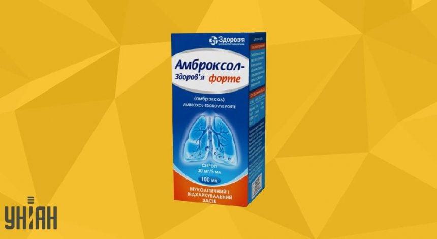 Амброксол сироп фото упаковки