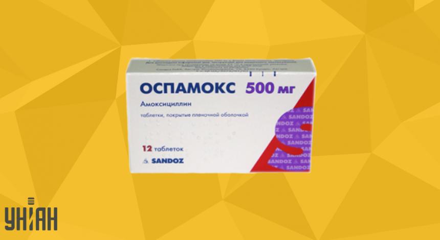 Оспамокс фото упаковки