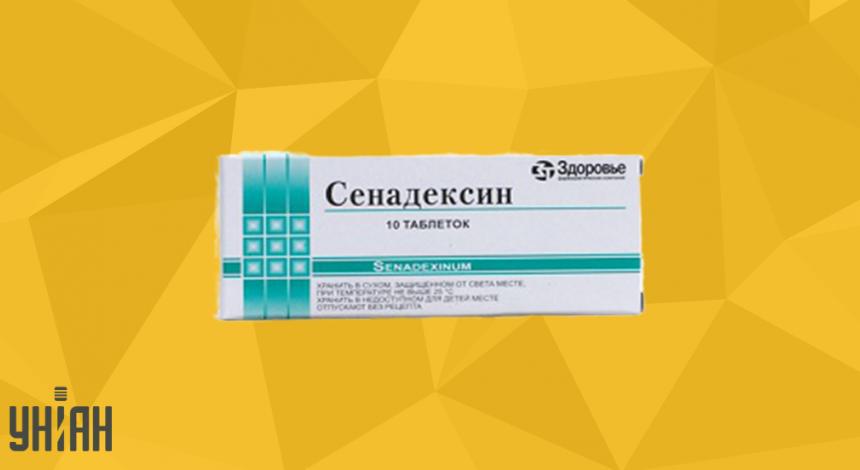 Сенадексин фото упаковки