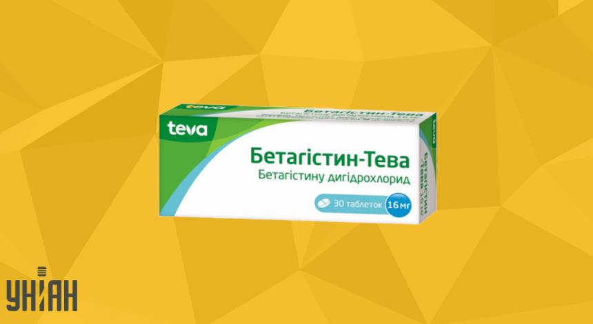 Бетагистин фото упаковки
