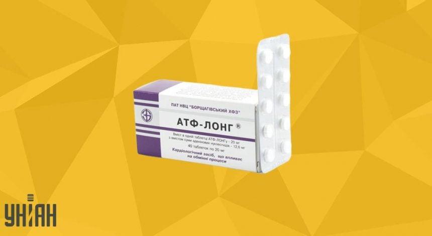 АТФ-Лонг фото упаковки