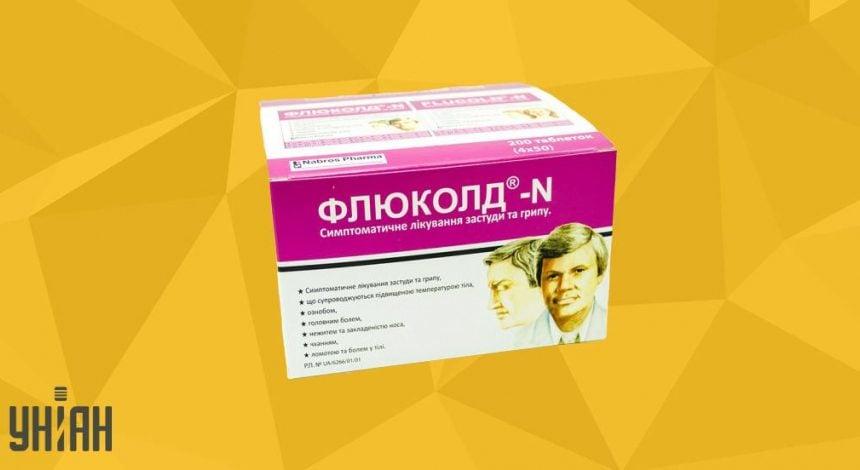 Флюколд N фото упаковки